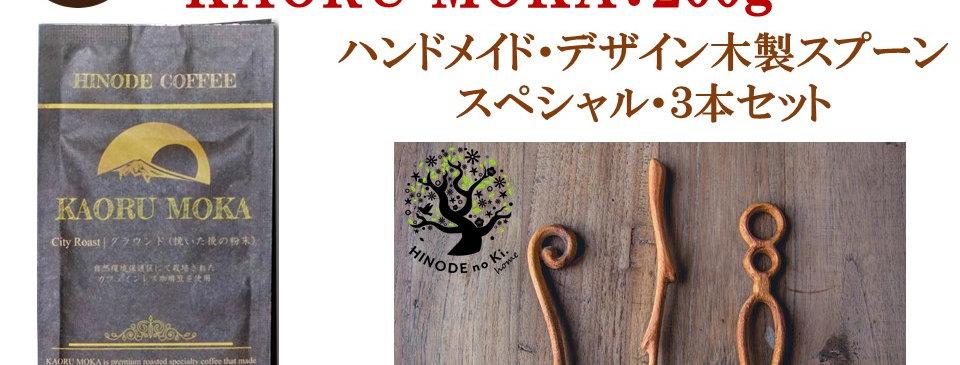 KAORU MOKA & ハンドメイド・デザイン木製スプーン スペシャル・3本セット