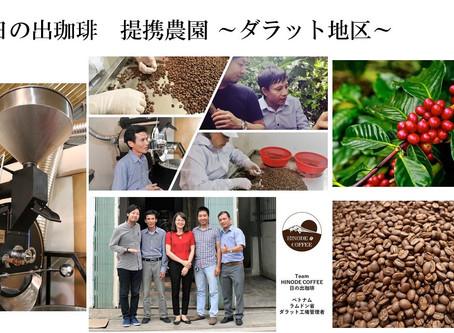 ~モカ種豆の特徴~