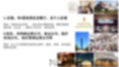 日出珈琲中国語 Partner-page.jpg