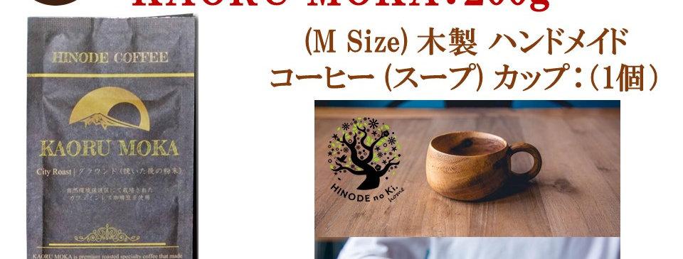 KAORU MOKA & (M Size) 木製 ハンドメイド コーヒー (スープ) カップ:1個