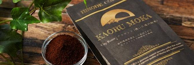 KAORU MOKA (オーガニック・カフェインレス珈琲)