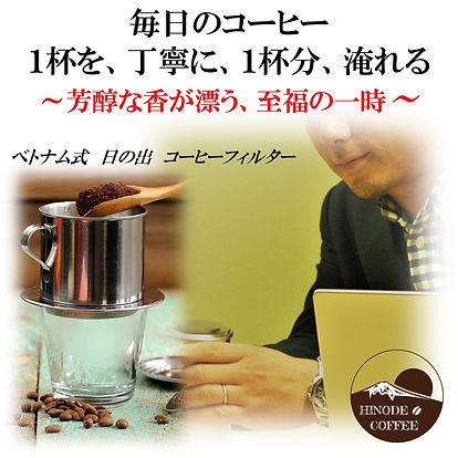 ベトナム式コーヒーフィルター、ドリッパー、芳醇な香り、スペシャルティコーヒー、カフェインレスコーヒー、オーガニックコーヒー、日の出珈琲、Hinode Coffee、KAORU MOKA、ヘーゼルナッツ燻製、ステンレス製フィルター、陶器製フィルター