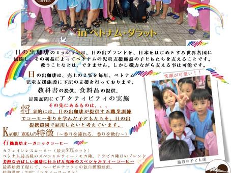 「両親と暮らせないベトナムの児童支援施設に暮らす子ども達に明日の光を届けたい!」