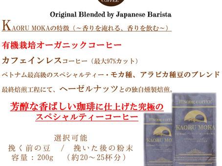 KAORU MOKAの焙煎に関して