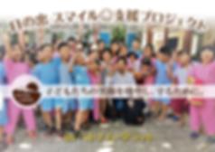 日の出珈琲-コーヒー事業でベトナムの施設の子どもたちを支えたい!
