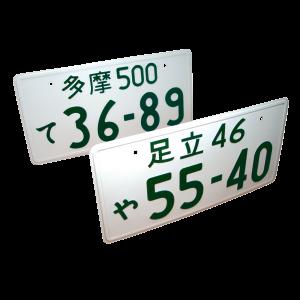 Japan Replica Plate