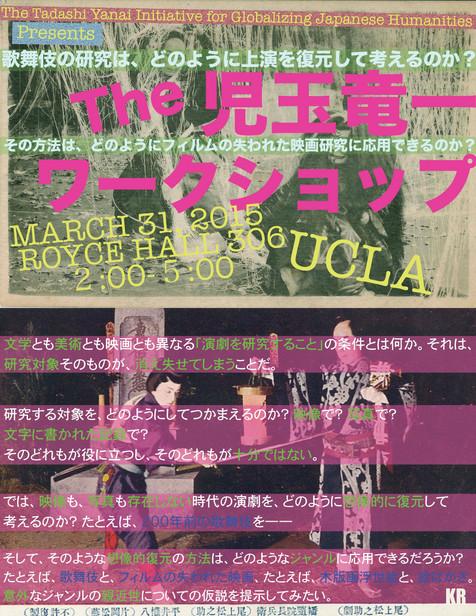 7 Kodama Poster.jpg