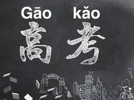 10.31 million students attended Gaokao today! | 10.31 millions d'élèves dans les salles d'examen !