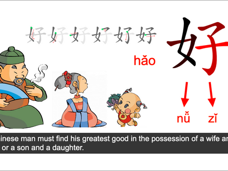 Learn Chinese with Ling Long - A Chinese word a day : 好 hǎo (good)