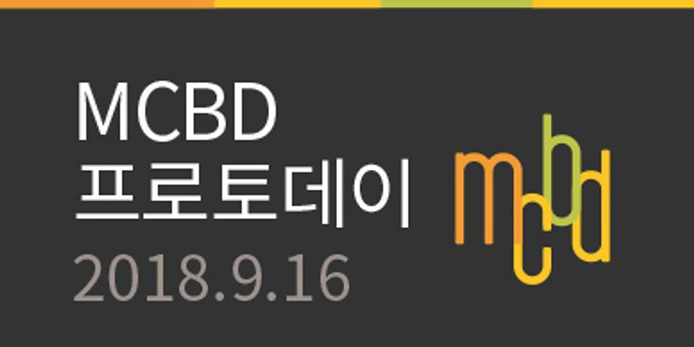 MCBD 2018 프로토데이