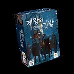 ORIFLAMME_Box_3D_transparent_shadow.png