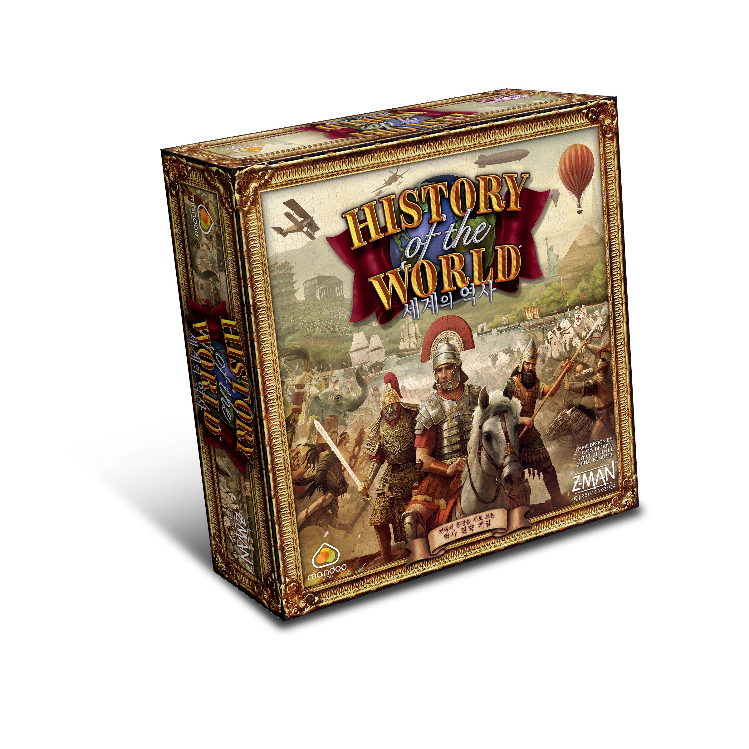 세계의 역사