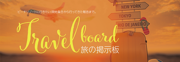 travel_board_Head.png