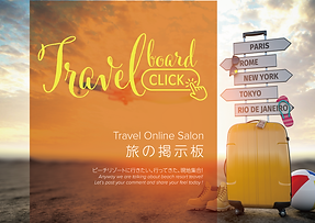 travel_board_AD.png