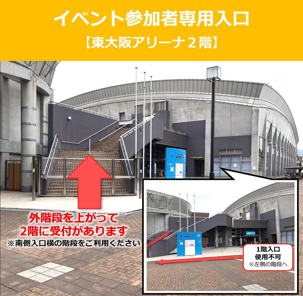③イベント参加者専用入口.png