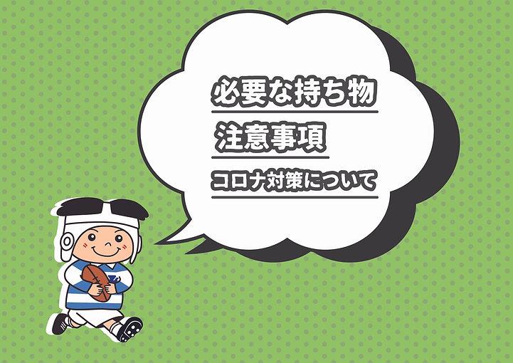 東大阪|してみる|WEB用画像_持ち物注意事項_枠無し.jpg
