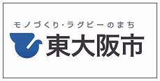 東大阪市WEBバナー.jpg