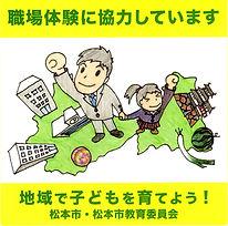 職場体験協力PRステッカー2 (1).JPG