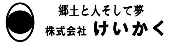 けいかくロゴ横長 (1).png