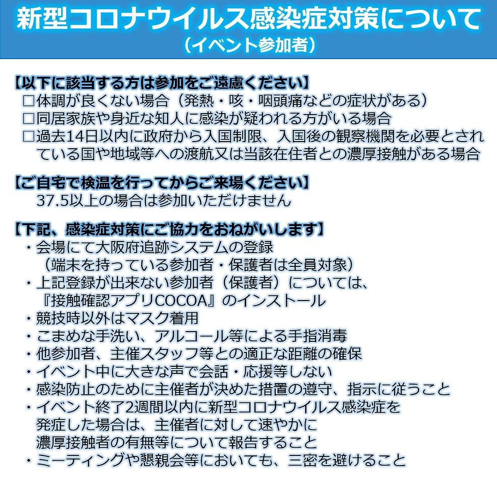 ⑥コロナ対策(イベント参加者).png