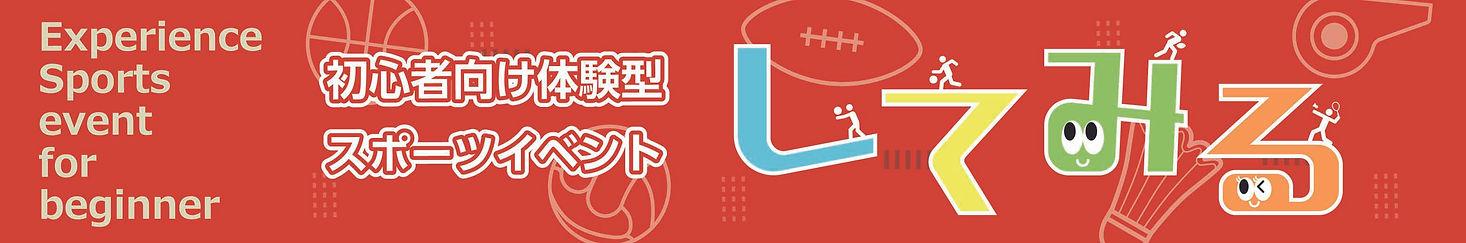 東大阪|してみる|ロゴ.jpg