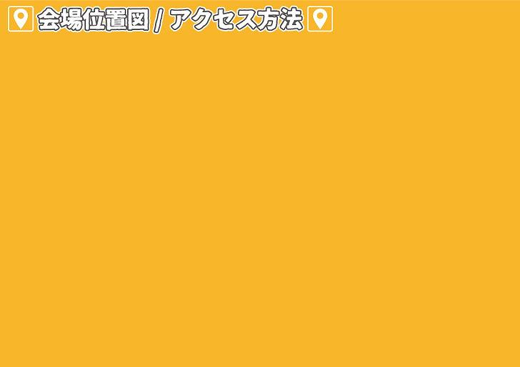 会場ベース_HP用.jpg
