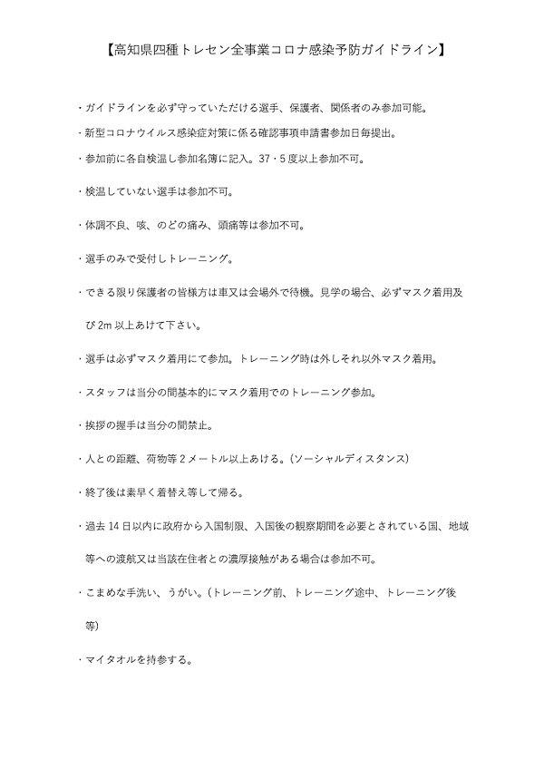 スクリーンショット 2020-08-31 22.20.01.jpg