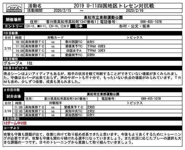 スクリーンショット 2020-02-26 22.07.40.jpg