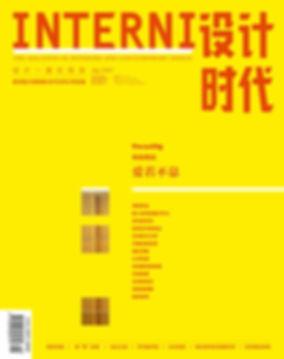 INTERNI-CHINA-SEP.jpg