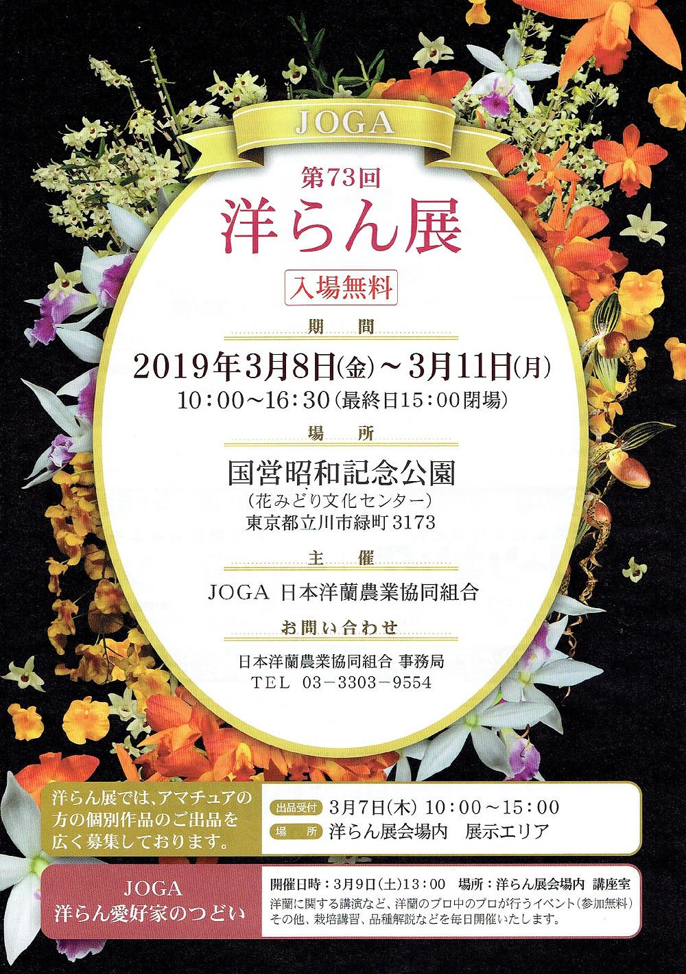 第73回洋らん展のお知らせ(国営昭和記念公園・東京都立川市