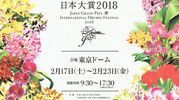 世界らん展日本大賞2018の出店場所が決りました!