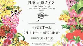 世界らん展日本大賞2018の出店場所が決りました!