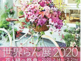 世界らん展2020 花と緑の祭典 に中藤洋蘭園は、出展致します。
