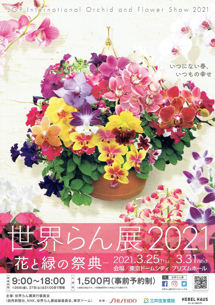 洋らん展のお知らせ 世界らん展2021-花と緑の祭典