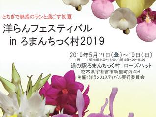 らん展のお知らせ・洋らんフェスティバル in ろまんちっく村2019(栃木県宇都宮市)