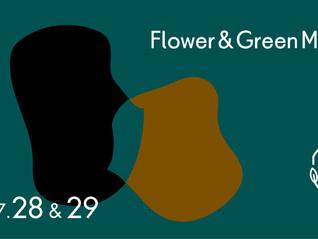 Flower & Green Market 7/28,7/29に出店します。