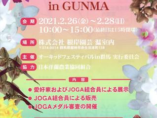 ラン展開催のお知らせ Orchid Festival in GUNMA (オーキド フェスティバル イン 群馬)