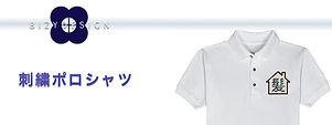 BDバナーHPポロシャツ.jpg
