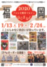 フォレオ博多2020一月二月_アートボード 1.jpg