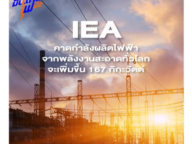 IEA องค์การพลังงานระหว่างประเทศ คาดการณ์กำลังการผลิตไฟฟ้าจากพลังงานสะอาดทั่วโลกเพิ่มขึ้น 167 กิกะวั