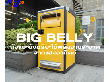 BIG BELLYถังขยะอัจฉริยะใช้จากพลังงานสะอาด จากแสงอาทิตย์