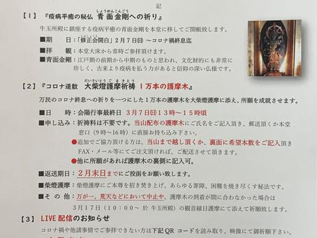 西大寺観音院「コロナ退散 大柴燈護摩祈祷 1万本の護摩木」