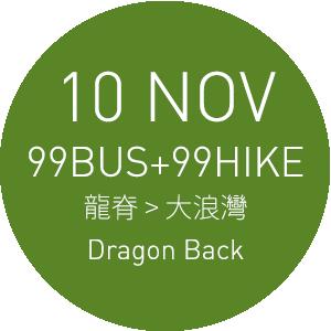99BUS + 99HIKE @ 龍脊 DRAGON BACK - 10 NOV