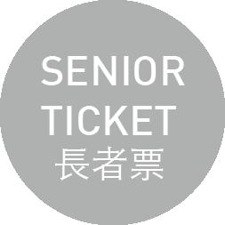 99bus@大潭- Senior Ticket