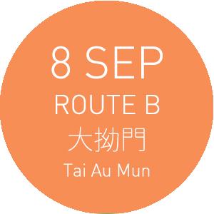 99BUS@大坳門 Route B $99 08 SEP  (40人成行)