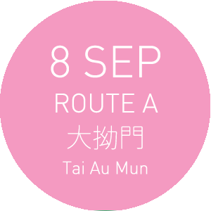 99BUS@大坳門 Route A $99 *08 SEP (40人成行)