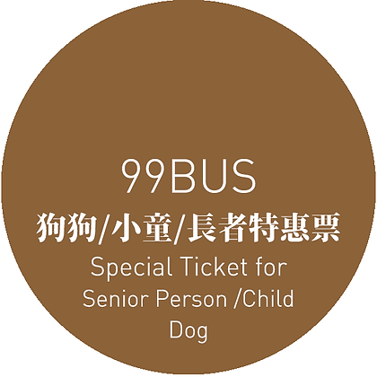 99BUS  特惠票 Special Ticket 23 MAY 2021
