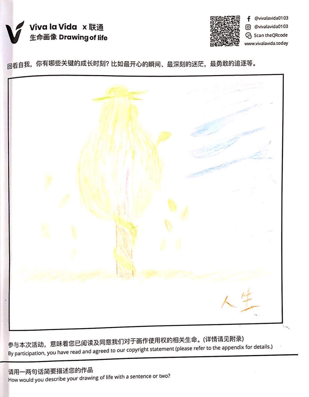 联通50画_20190107210658-12