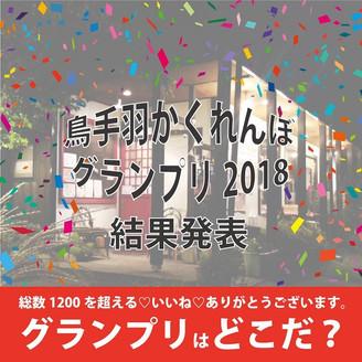 結果発表!!鳥手羽かくれんぼグランプリ2018