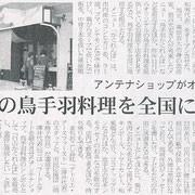 茨城新聞10.12